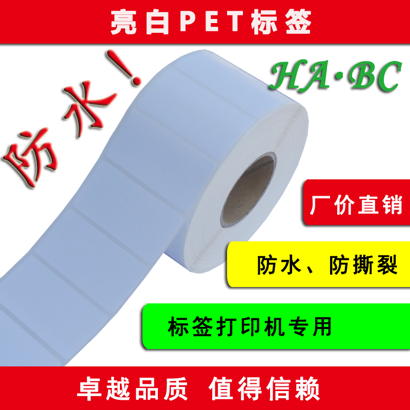 White label paper pet 50*20-2200 1000å¼ barcode electronic label paper stickers pvc waterproof oil fangsi