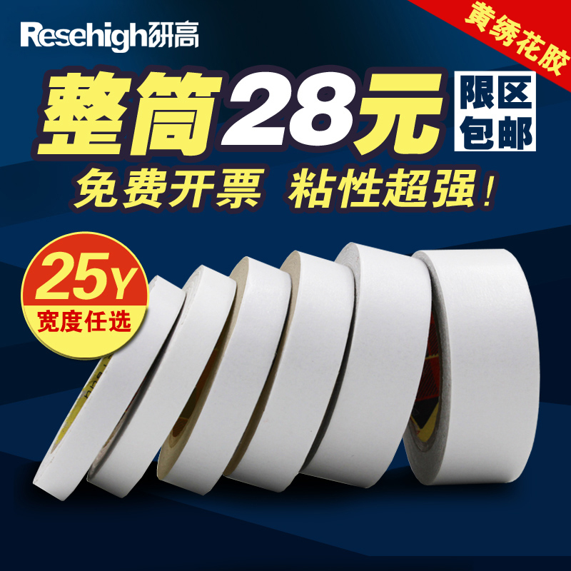 [Whole cartridges] institute of high strength glue super sticky double sided tape 25y butter handmade sided tape free shipping