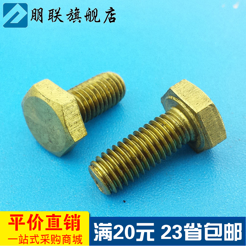Wholesale sales of copper brass hex bolts m4-m5 six head screw copper screw copper screw knock