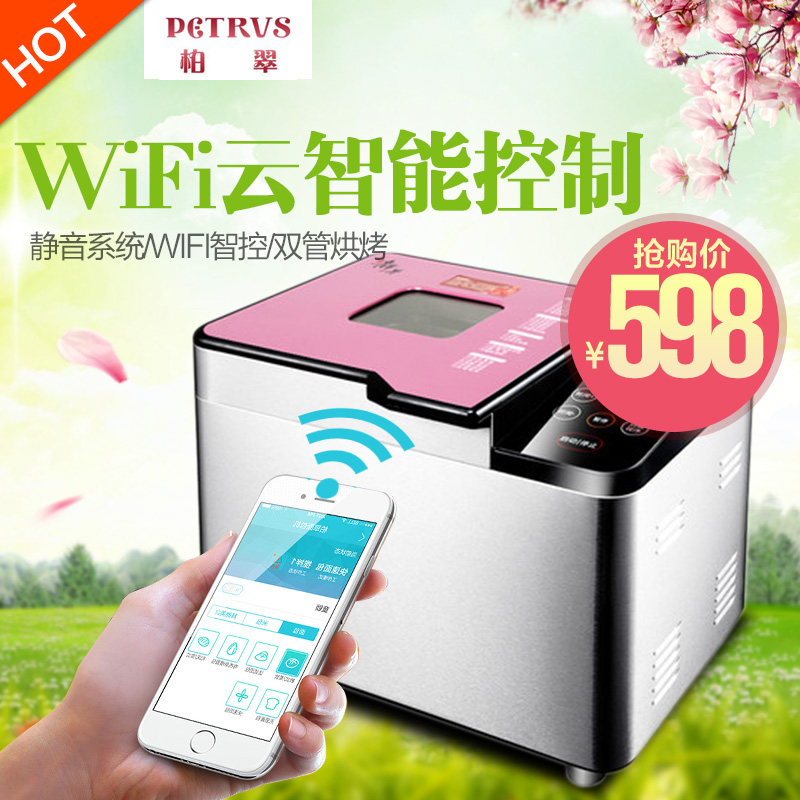 [Wifi intelligence] petrus/petrus PE9500WT intelligent household toaster household automatic dual