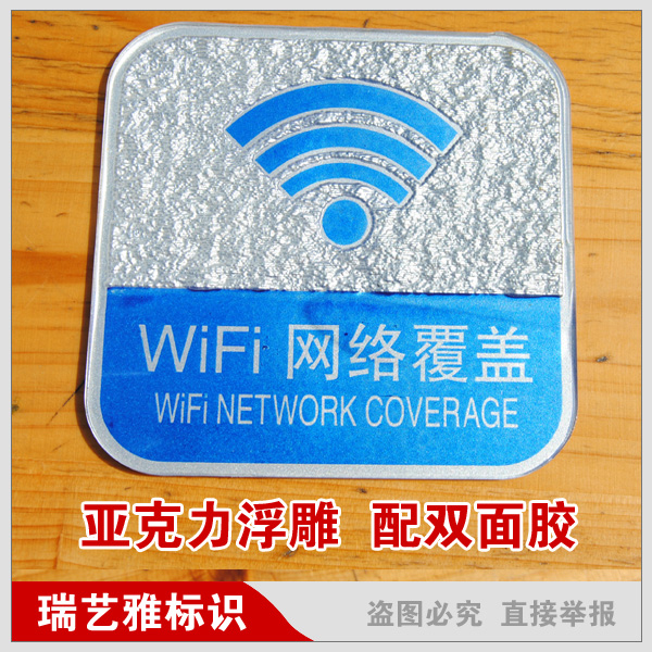 Wifi network coverage acrylic signage signs wall stickers wifi wireless internet shown signs custom made