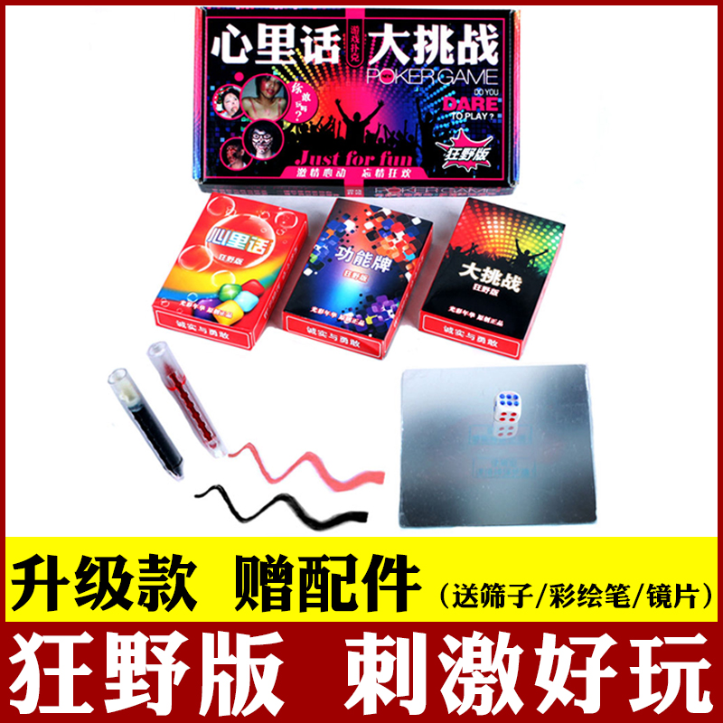 Wild version of the truth big challenge大学æfriend leisure gatherings truth adventure board game card game solitaire poker