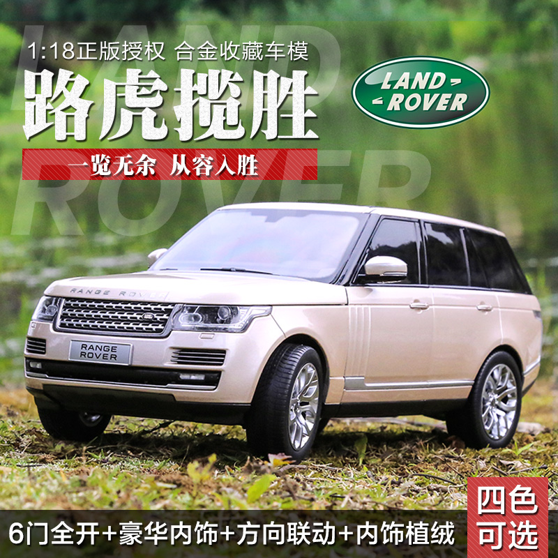 Willie welly gta 20121:18 collection of the new land rover range rover cars factory alloy car model simulation