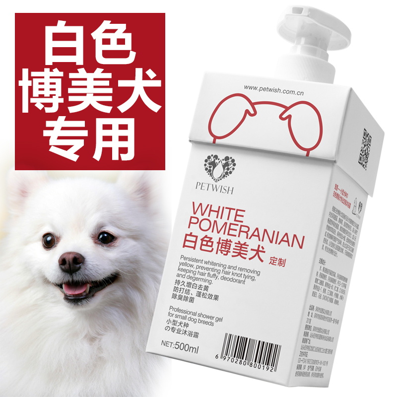 China White Pomeranian China White Pomeranian Shopping Guide At