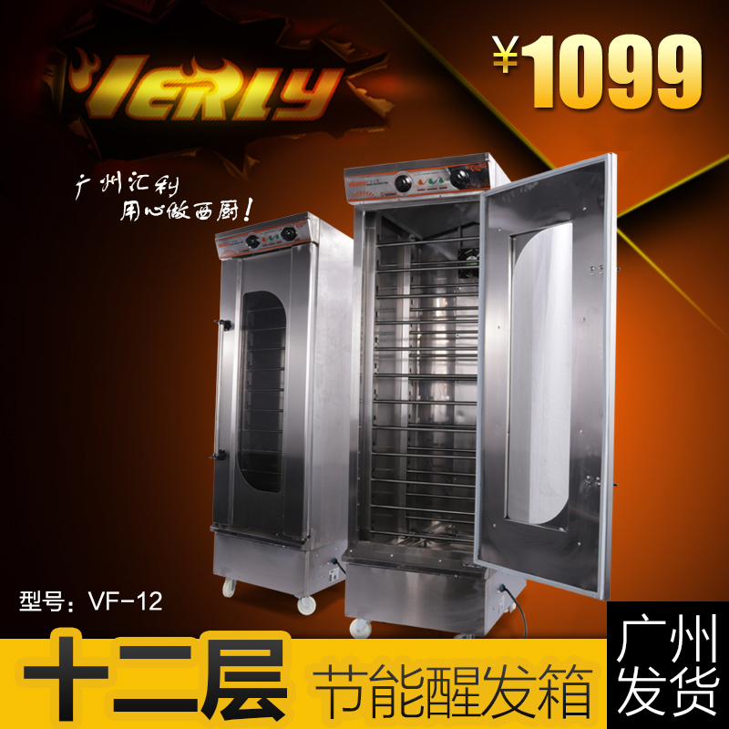 Willy VF12 commercial fermentation tank fermentation cabinet twelve layer all stainless steel bread proofing box proofing room Promotional
