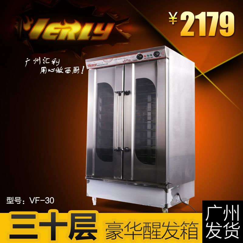 Willy VF30 commercial fermentation tank 30 layers of stainless steel fermentation cabinet bread proofing box bun 32℃ and room Promotional