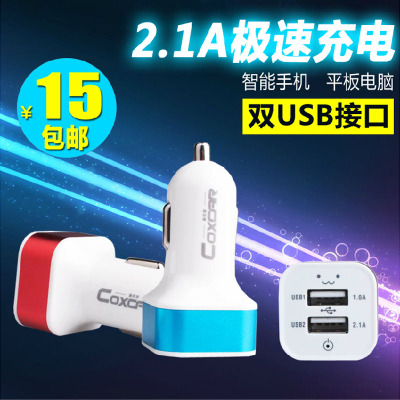 Wind off k17 wuling sunshine rongguang hong light s changan star 2 generation uno steam car charger car charger car