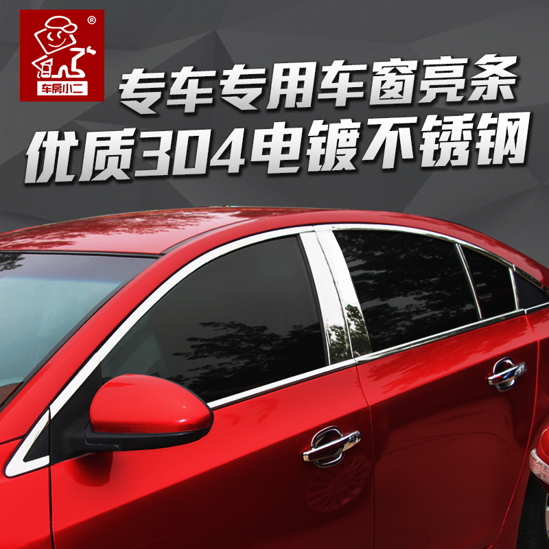 Window trim applicable chery chery tiggo 3 e3 yi ruize 3/e5 cowin 3 fy-2 hatchback 2 windows highlight bar