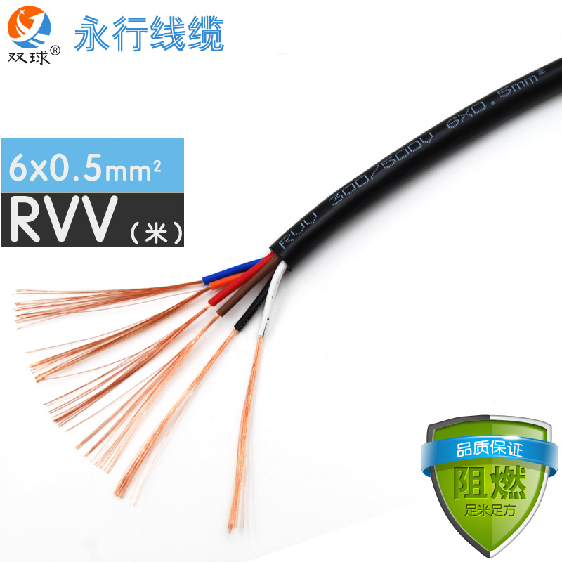 Wing line RVV-6 * 0.5 square six core control wire and cable soft copper sheathed cable gb