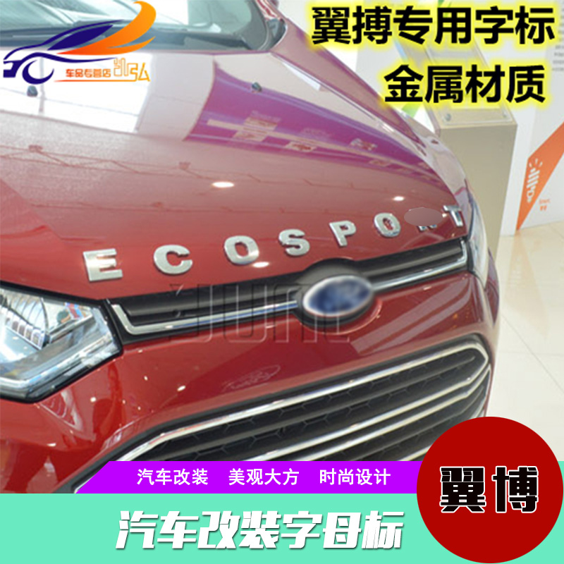 China Ford Ecosport Accessories China Ford Ecosport Accessories