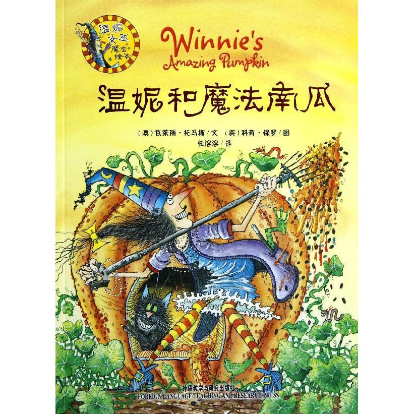 Winnie and magic pumpkin (winnie the witch magic picture book) extracurricular books illustrated comic xinhua bookstore genuine selling books chart Wenxuan network winnie and magic pumpkin/winnie the witch magic picture book