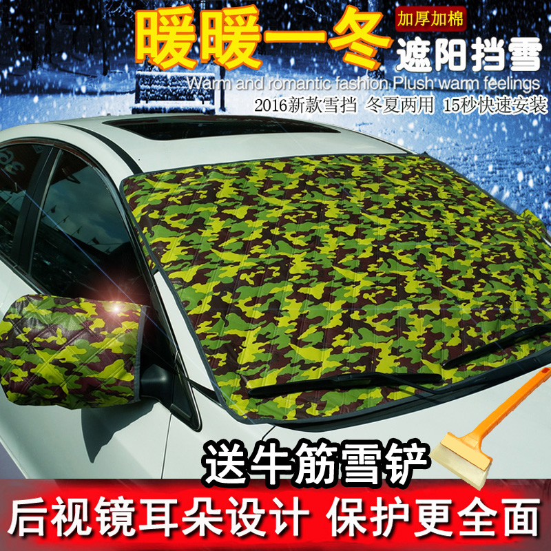 Winter car snow frost block sun shade sun insulation thicker front windshield snow cover snow cover snow block block block