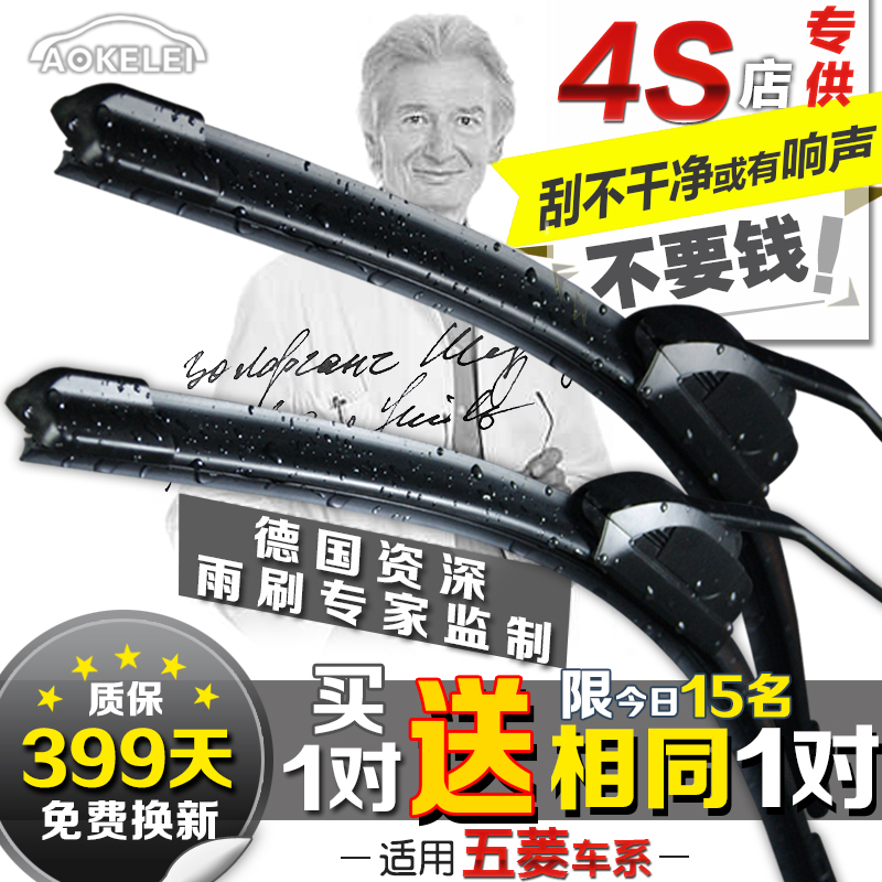 Wipers wiper glory wuling small whirlwind of light 637688 hongguang s_1 hong passers boneless wiper blade winnebago