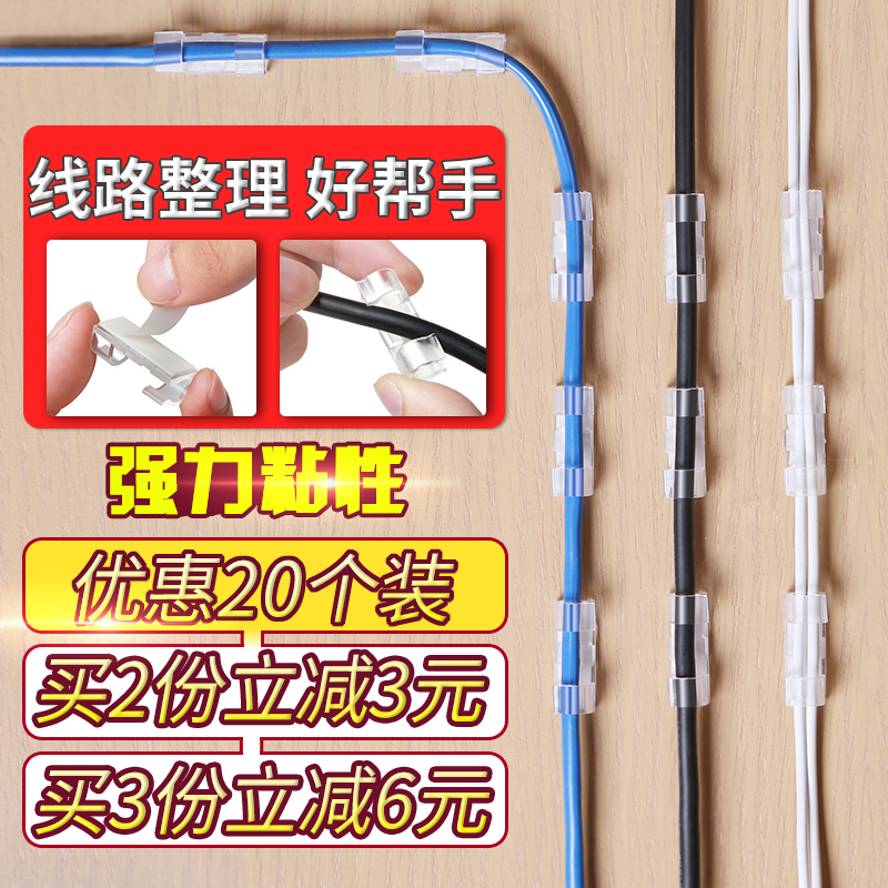 Wire retaining clip cable management clip buckle clamp solid line splitter cable management cable computer cable data cable storage consolidation