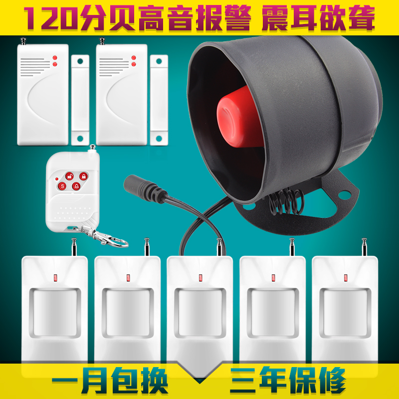Wireless infrared alarm at the scene shop home shop home burglar alarm security alarm system