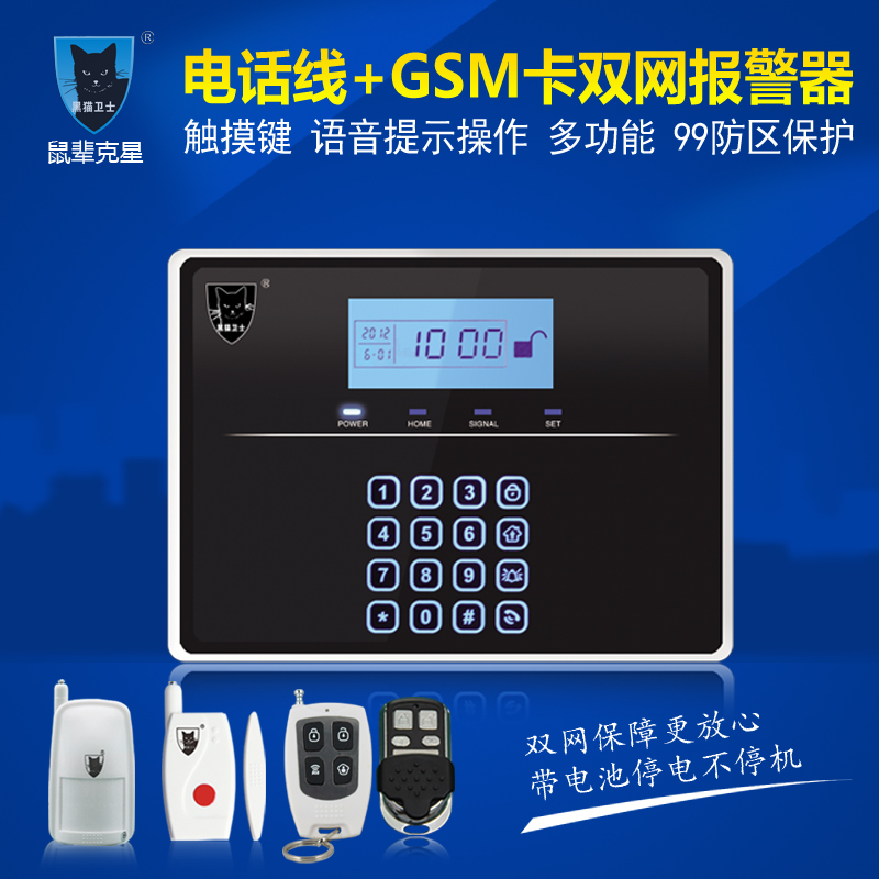 Wireless infrared alarm burglar alarm gsm phone card shop villa intelligent burglar alarm host security systems