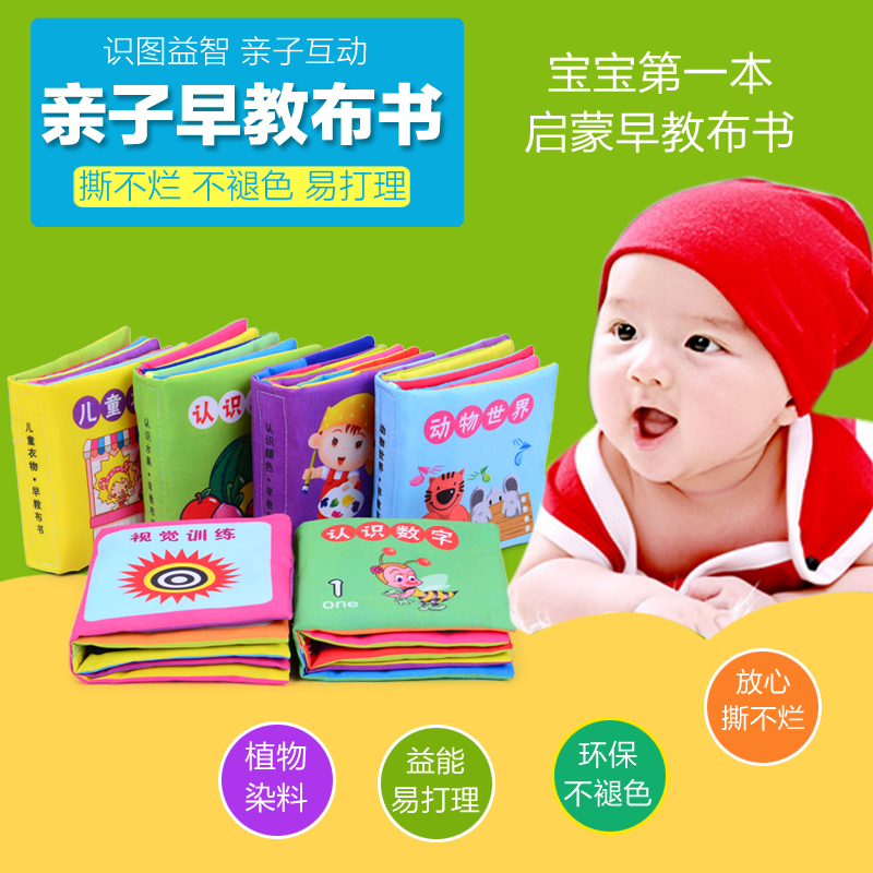 Wisdom fish infant 0-1-3-year-old infants and young children early childhood educational toys baby cloth book with sound paper tear is not bad books