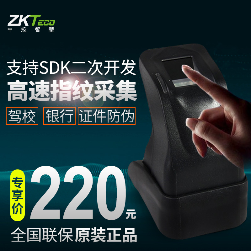 Wisdom in the control zk4500 fingerprint sensor fingerprint recognition fingerprint sdk secondary open hair usb connected to the computer