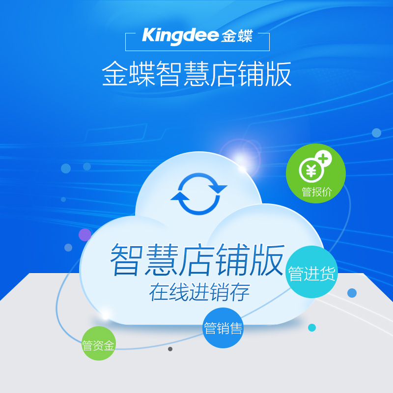 Wisdom shop version online invoicing software kingdee financial inventory warehouse management genuine selling computer software
