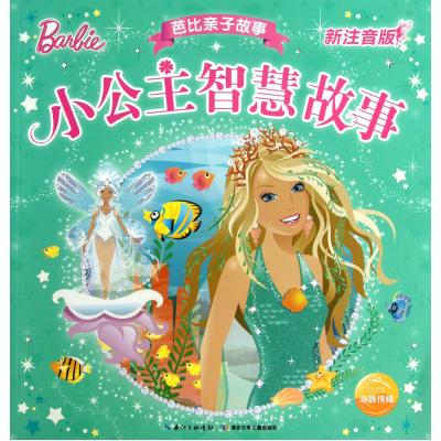 Wisdom story new phonetic version of the little princess/barbie parenting stories (us) mattel | translator: dolphins