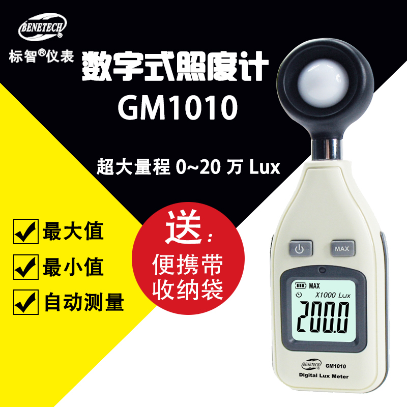 Wise illuminometer gm1010 meter photometer instrument illumination brightness table illuminometer 0.1lux precision light flux
