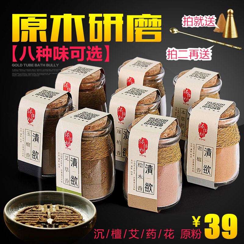 Wisp of smoke in accordance with the natural black incense incense incense sandalwood powder incense powder pink powder wormwood incense incense fragrance incense incense incense billiton Aromatherapy incense spices