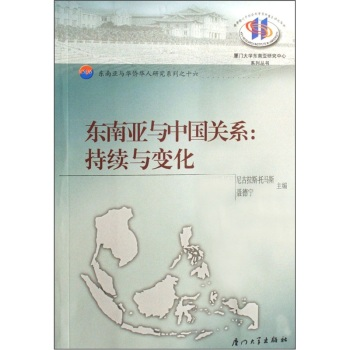 《 With overseas chinese study series of relations with china in southeast asia southeast asia: continuity and change 》 nicolás tomás, Nie durning, Xiamen university press