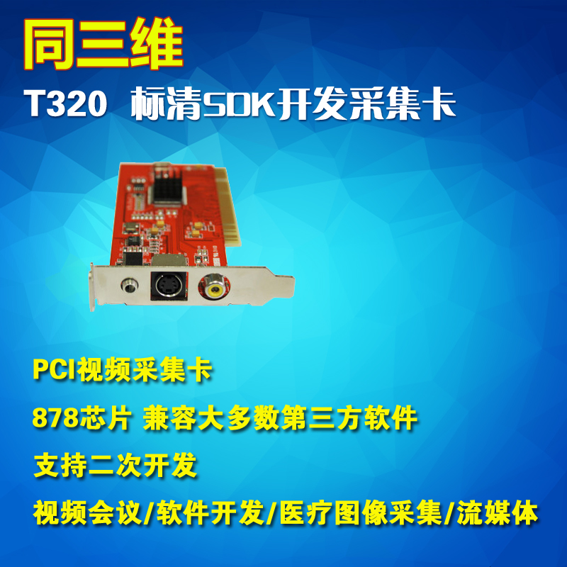 With three-dimensional t320 streaming media analog video capture card 878 chip free shipping medical video video conference