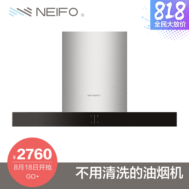 Within fu/neifo hoods european top suction hood large suction touch free cleaning Household