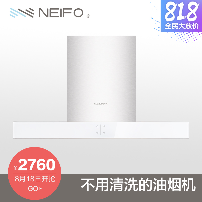 Within fu/neifo household kitchen range hoods top suction hood large suction suction hood touch free Cleansing