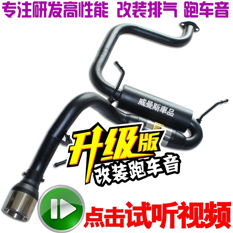 Wolf league chery qq modified exhaust pipe spark aveo benben mini i car audio noise exhaust pipe modification
