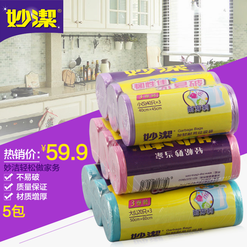 Wonderful clean point break type garbage bags thicker disposable household kitchen garbage bags volume 15 set free shipping