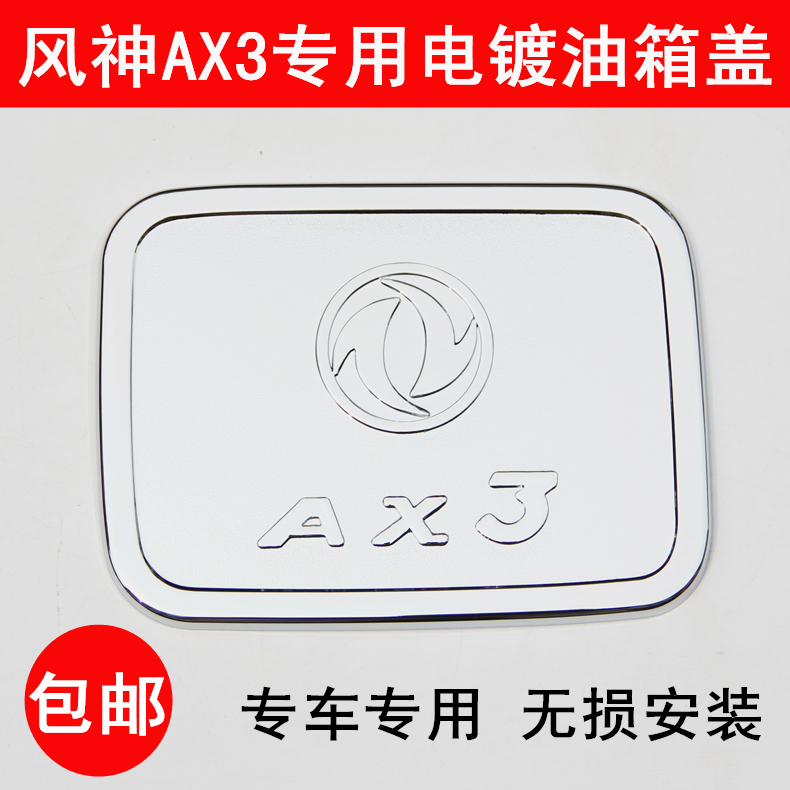 Wonderful song car fuel tank cap applies to aeolus ax3 abs plating tank cover fuel tank cap protector modified sequined stickers