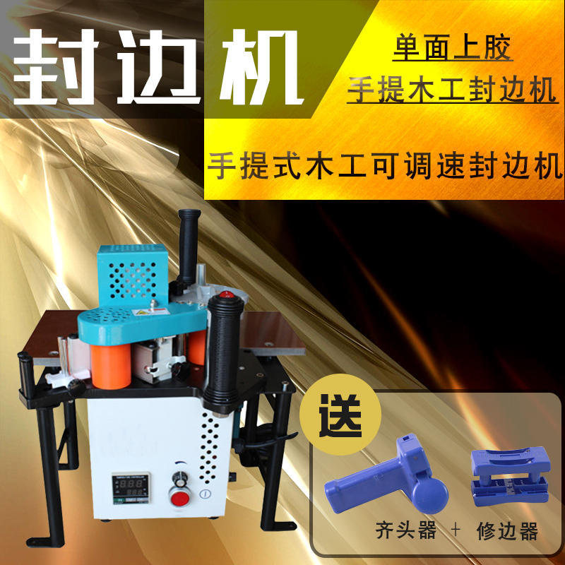 Woodworking machinery portable edge banding machine manual song straight edge banding furniture edge banding machine can speed hotmelts Machine