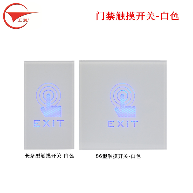 Workers brand access 86 access exit button switch touch switch touch switch acrylic panel