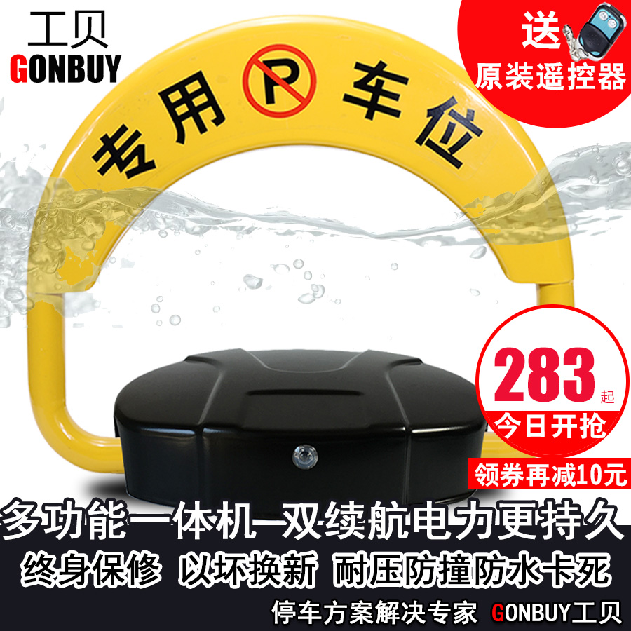 Workers who tony intelligent remote control parking lock to lock the garage bumper car electric lock accounted stop pressure waterproof thick