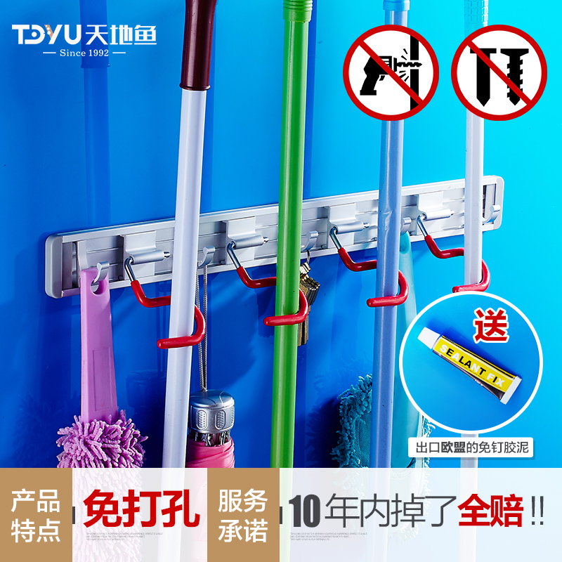 World fish multifunction magic mop rack space aluminum broom mop rack rack hanging hook mop mop clip clip free punch