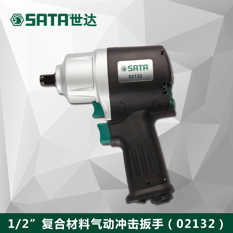World of tools 1/2 inch composite high torque pneumatic impact wrench air wrench air gun 02132/02134