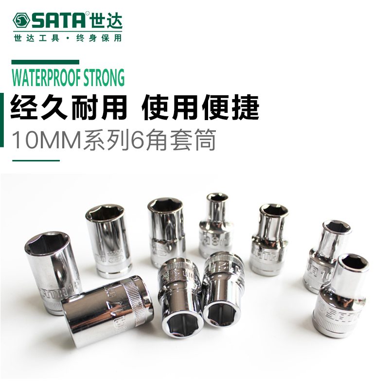 World of tools 10MM in the first six 6 angle sleeve sleeve fly sleeve hardware 3/8 turbine repair tools socket wrench