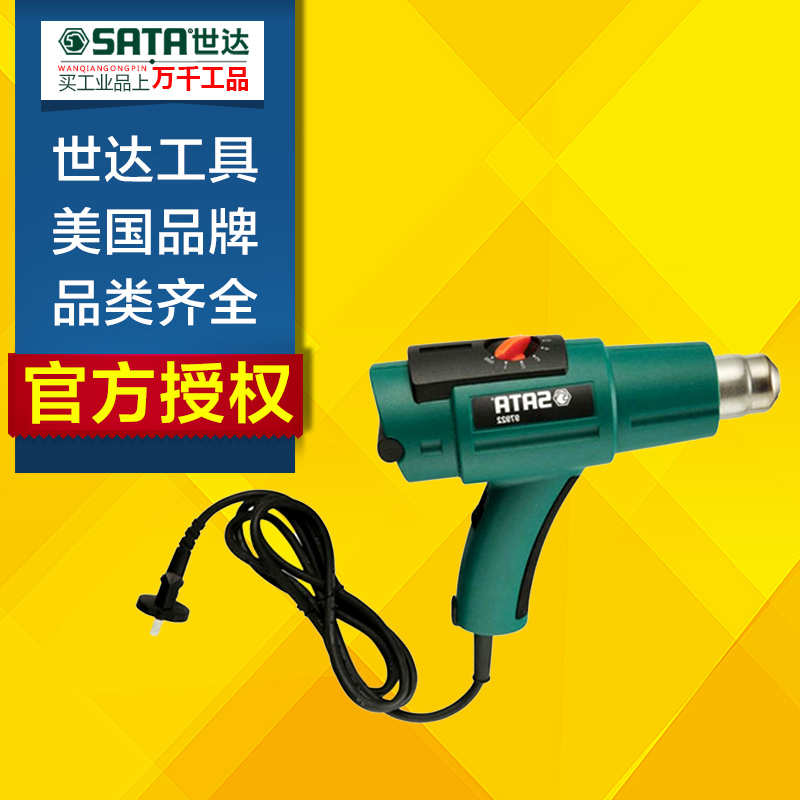 World of tools thermostat heat gun thermostat electric air gun gun auto foil roasted gun hot hair dryer