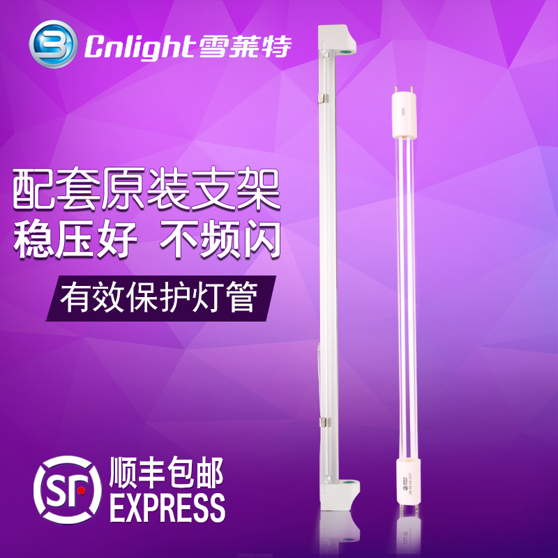 Wright quartz ultraviolet light disinfection uv germicidal ultraviolet light disinfection hospital and young children park with original bracket