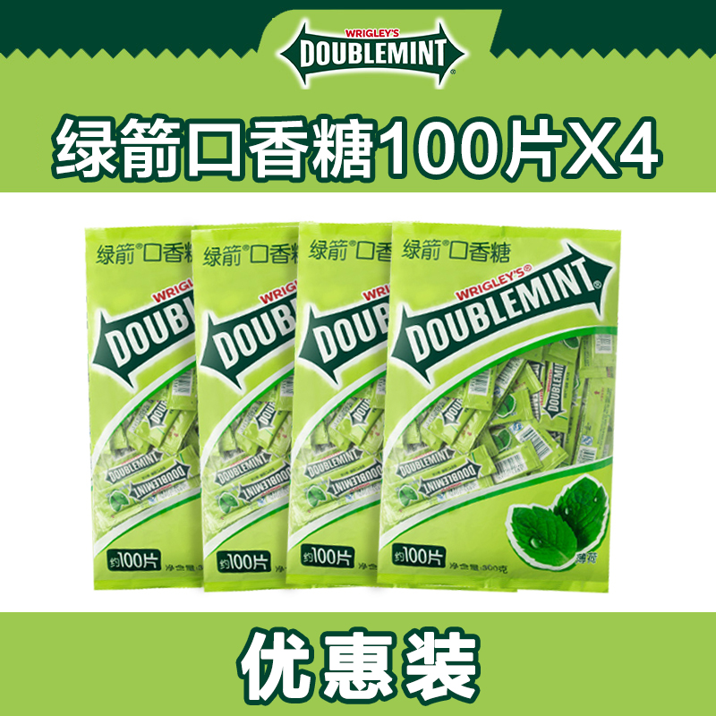 Wrigley doublemint gum mint chewing gum 100*4 bags loaded monolithic party catering