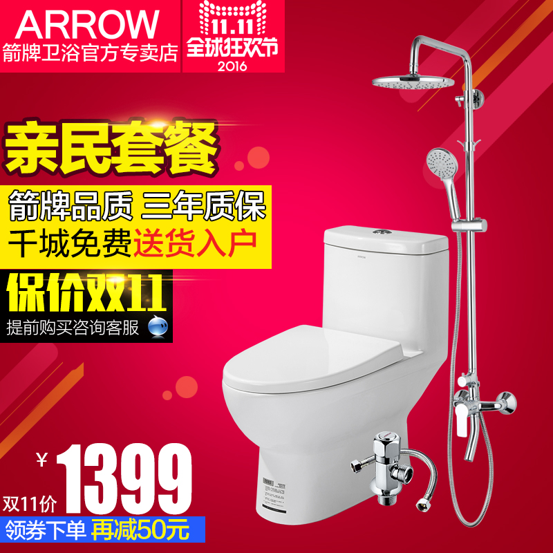 Wrigley genuine sanitary toilet toilet ab1116 + double rain shower faucet shower AE3309 combo