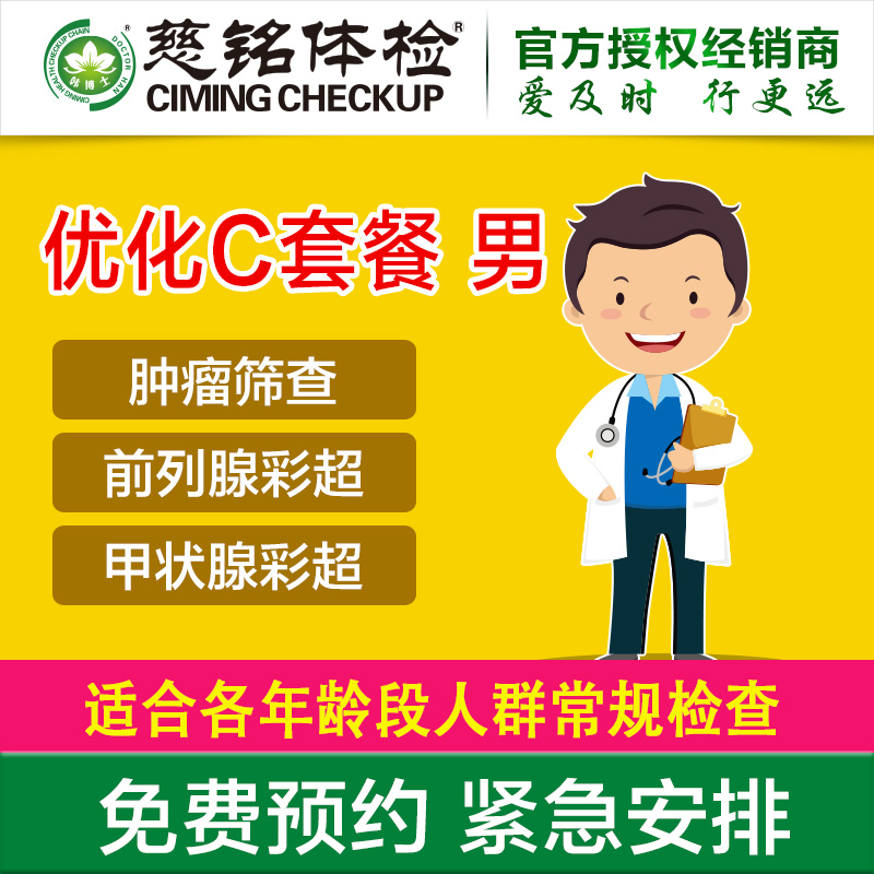 Wuhan special examination ciming medical card optimized c package men free appointment