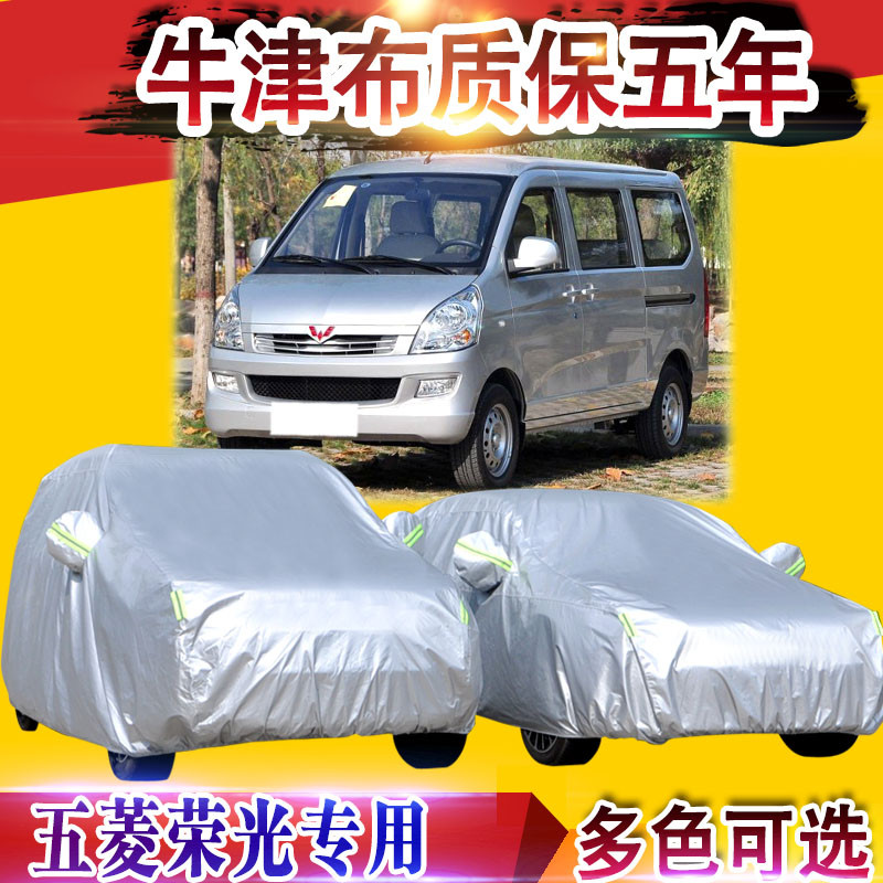 Wuling glory s poncho car cover special sewing thicker insulation car sun rain and dust sun shade bread car cover