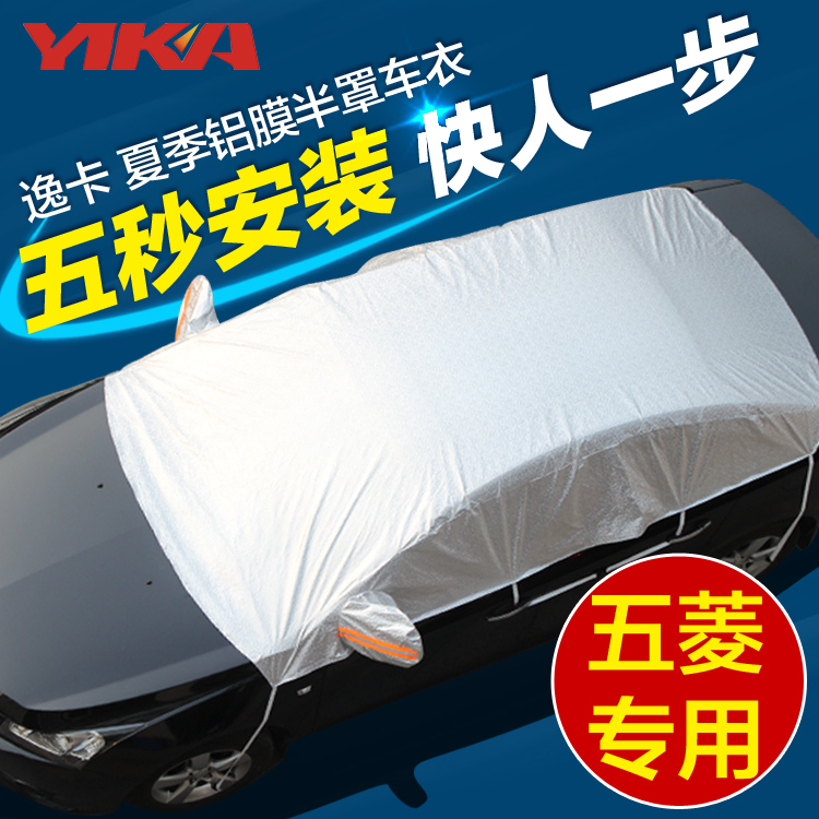 Wuling hongguang glory of light and a half cover sewing ambitious thriving yang light steam car windshield sun shade sun visor