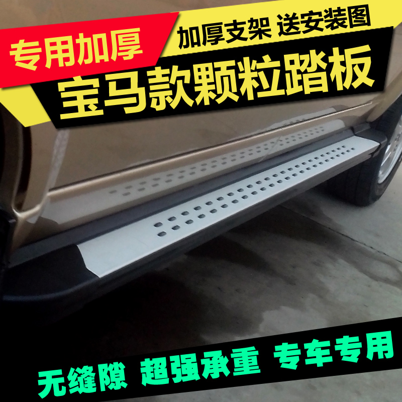 Wuling hongguang/hongguang s/v 730 wind off the scenery baojun 560 side of the pedal pedals aluminum pedals
