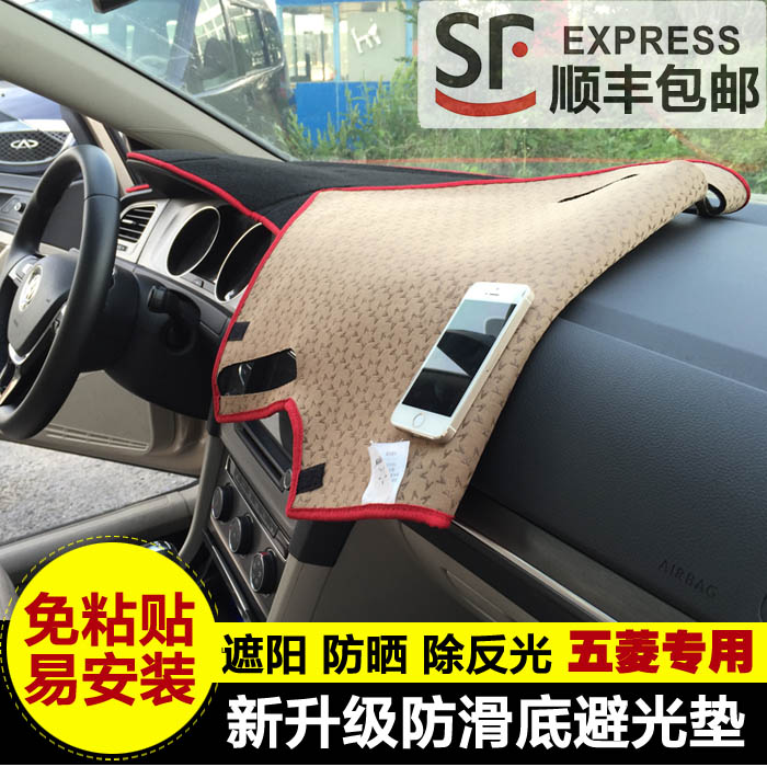 Wuling hongguang s glory s_1 dashboard console dark sun shading mat table mat interior refit special