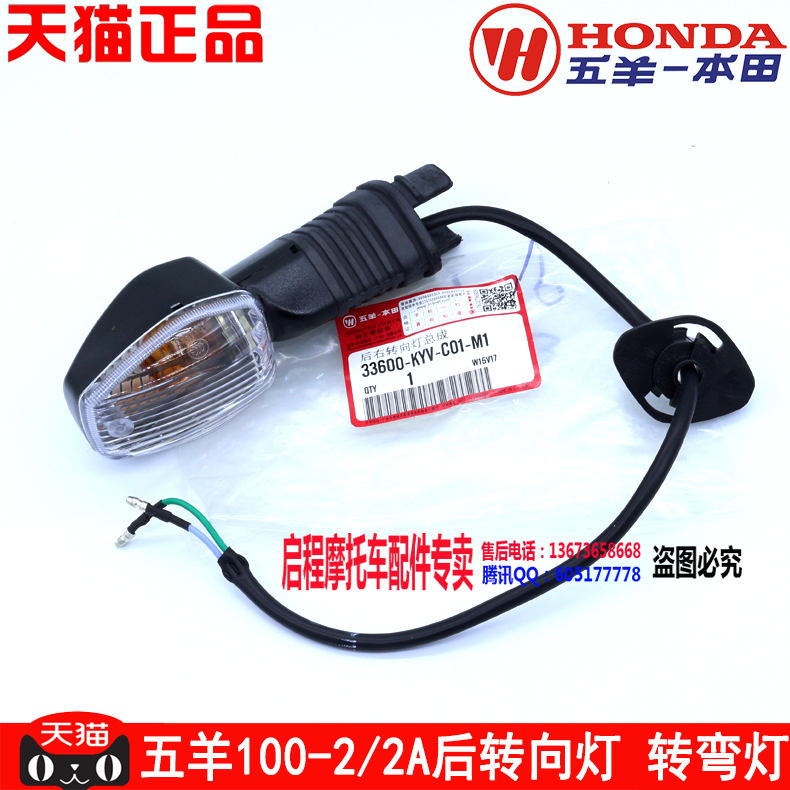Wuyang honda motorcycle feng chi wh100-2/2a rear turn lights/turn lights after/after the direction of light