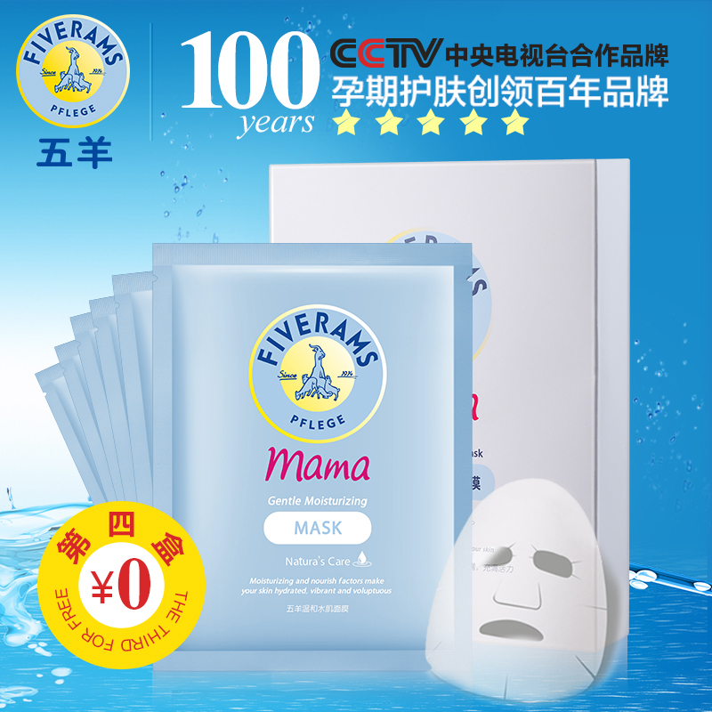 Wuyang pregnant moisturizing mask natural skin care products for pregnant women during pregnancy special mask authentic